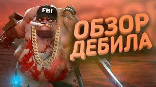 Обзор дебила - КРИВОРУКИЙ ПУДЖ DOTA2