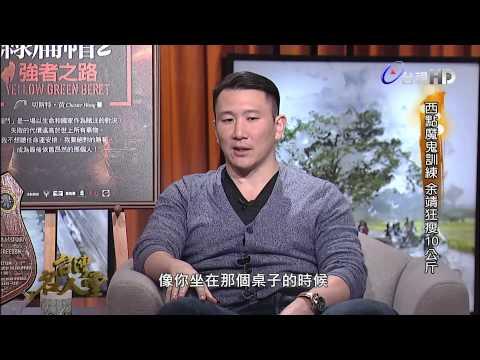 台灣-台灣名人堂-20150312 前綠扁帽指揮官 余靖