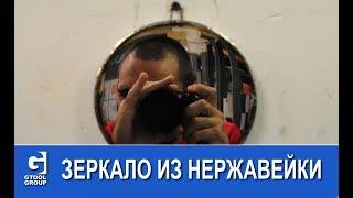 Полировка нержавейки до зеркального блеска своими руками