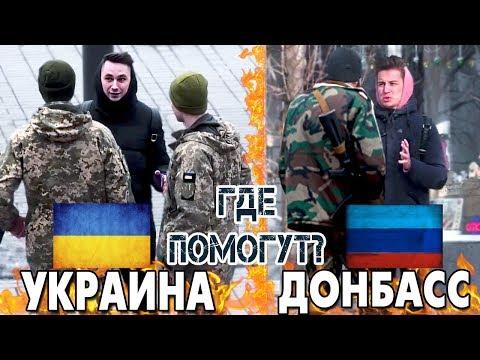 Украина vs Донбасс | Просьба о помощи | Социальный эксперимент