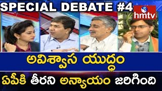 Special Debate On Chandrababu Comments Over No-Confidence Motion | hmtv