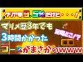 【マリメ2】クリア率0,5%のステージが鬼畜すぎたww【マリオメーカー2】【Super mario maker2】【さとみ】 thumbnail