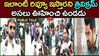 Public Talk On Aravinda Sametha   JR NTR Aravinda Sametha Public Review   Trivikram   Gossip Adda