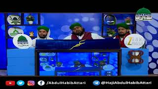 Aala Eliyeen Say Kiya Muraad Hai (Short Clip) Haji Abdul Habib Attari