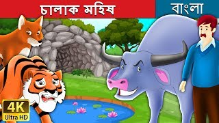 চালাক মহিষ | The Intelligent Buffalo Story in Bengali | Bengali Fairy Tales