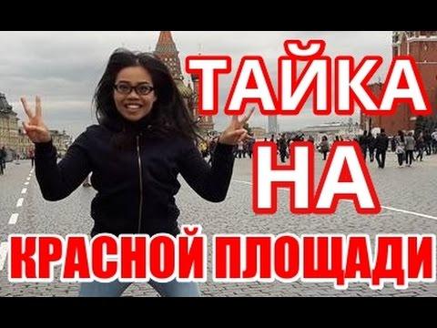 Тайка Нитт на Красной площади в Москве. Готовим Пад тай, рецепт.