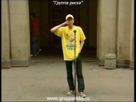 """""""Группа риска"""" Анекдоты"""