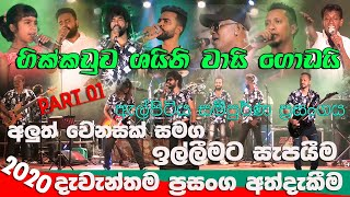 Complete concert at Hikkaduwa Shaini Elpitiya with many new nasop ready for 2020