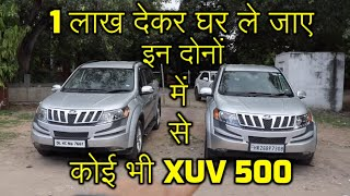 2 XUV 500 FOR SALE IN DELHI (CAR WALKAROUND, DETAILS, FINANCE OPTIONS, AVERAGE, ENGINE REVIEW )