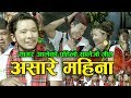 Sagar Aale's first salaijo song Asare mahina | सागर आलेको पहिलो सालैजो गीत असारे महिना |