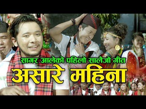 Download Sagar Aale's first salaijo song Asare mahina | सागर आलेको पहिलो सालैजो गीत असारे महिना |