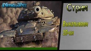 Стрим- Выкатываем 10-ки World of Tanks