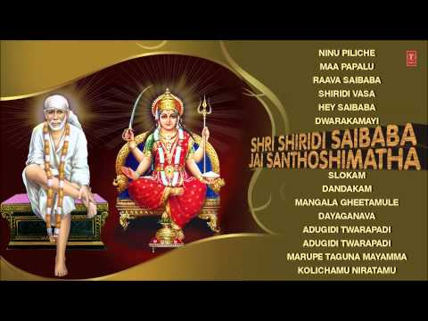 Shri Shiridi Saibaba Jai Santoshimatha Telugu Bhajan Full Audio Songs Juke Box