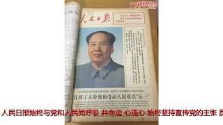 """人民日报创刊70周年,社长李宝善提了13个""""不会忘记"""""""