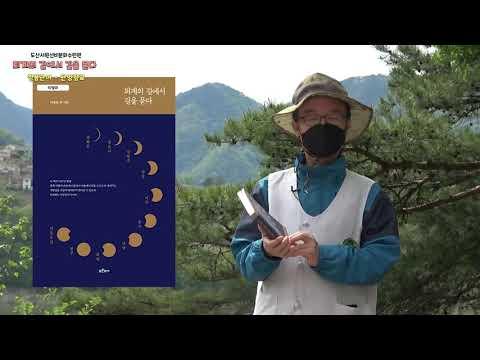2회 퇴계선생 귀향길 걷기 10일차(청풍관아~단양향교)