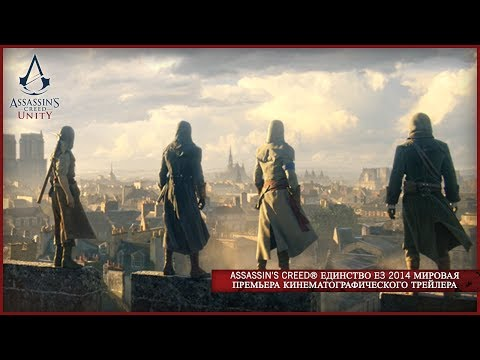 Assassin's Creed Единство Е3 2014 Мировая премьера Кинематографического трейлера  [RU]