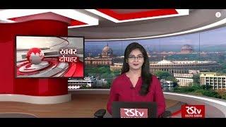Hindi News Bulletin | हिंदी समाचार बुलेटिन – July 19, 2019 (1:30 pm)