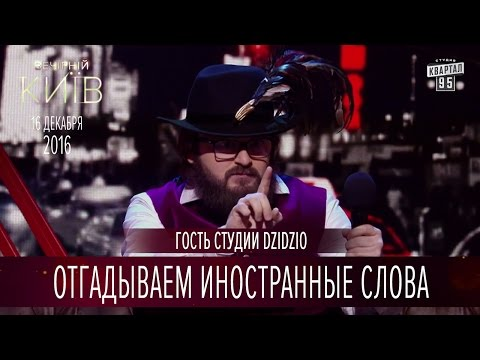 Отгадываем иностранные слова - гость студии DZIDZIO | Вечерний Киев 2016