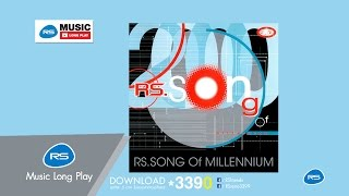 RS.Song of Millenium : รวมศิลปิน RS.Song of Millenium [Official Music Long Play]