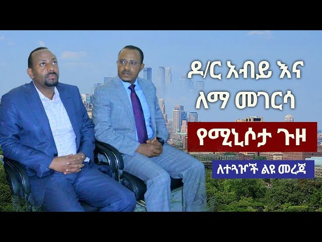 Dr Abiy Ahmed and Lema Megersa's Minnesota Visit