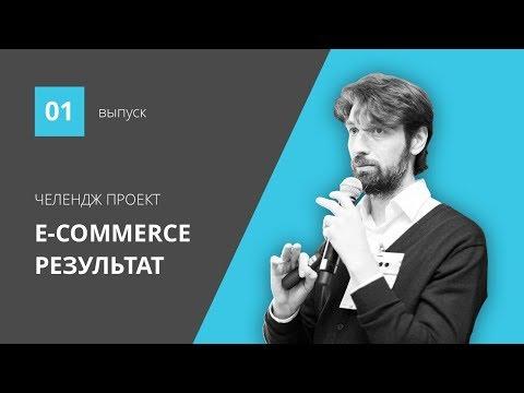 """Выпуск 1. О челендж проекте """"e-Commerce результат"""" и его участниках"""
