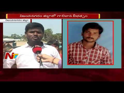 Two Fishermen Missing At Seashore Due To Unexpected Rains At Vijayanagaram District || NTV
