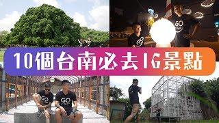 台南10個IG熱門打卡景點📷一日輕旅遊