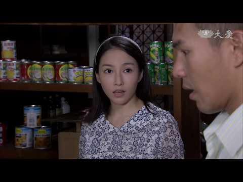 大愛-竹南往事-EP 13