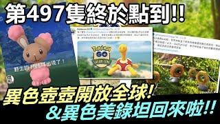 【精靈寶可夢go】pokemon go|異色壺壺開放全球&異色美錄坦回來啦!!