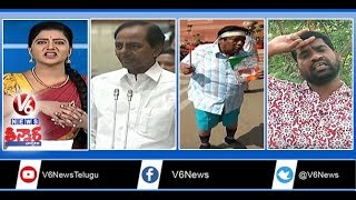 CM KCR On Telangana Debt | MP Shiva Prasad As School Student | SSC Paper Leakage | Teenmaar News