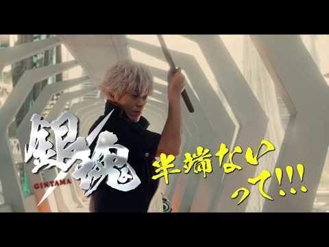 映画『銀魂2 掟は破るためにこそある』TVCM15秒(半端ない篇)【HD】2018年8月17日(金)公開