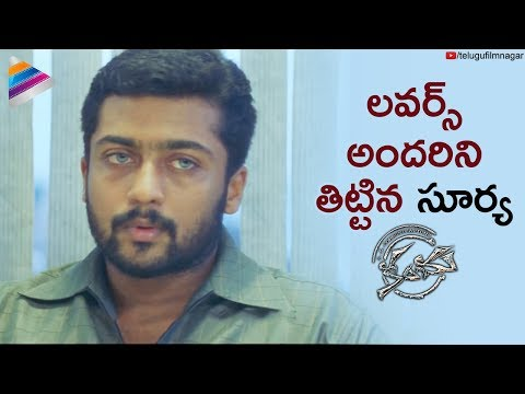 Suriya SHOCKING Comments on Lovers | Kanchu Telugu Movie Scenes | Trisha | Surya | Telugu FilmNagar