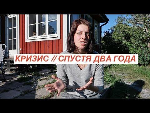 ДВА ГОДА ПОСЛЕ КРИЗИСА 25-ЛЕТИЯ / Что изменилось?