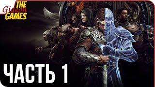 СРЕДИЗЕМЬЕ 2: Тени войны  Shadow of War ➤ Прохождение #1 ➤ НОВОЕ КОЛЬЦО ВСЕВЛАСТИЯ