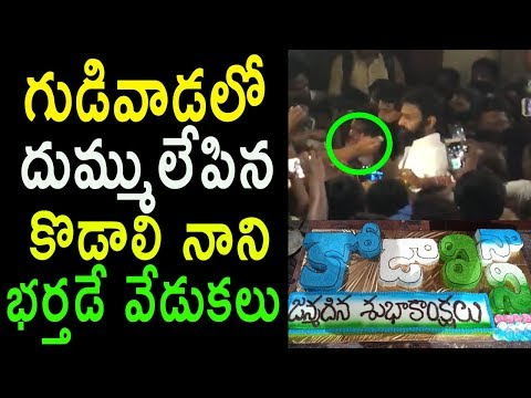 YSRCP MLA Kodali Nani Celebrates Birthday With Fans Craze At Gudiwada Followers | Cinema Politics