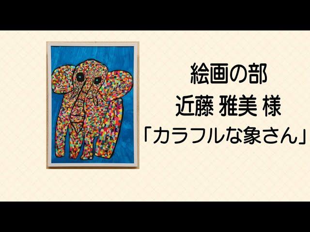 ⑤【絵画の部 近藤雅美様「カラフルな象さん」】第55回名古屋市障害者作品展 5/12の動画のサムネイル