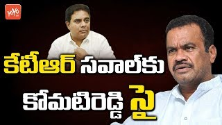 Komatireddy Venkat Reddy Accepted KTR's Challenge | Telangana Elections | TRS | Congress
