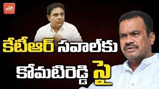 Komatireddy Venkat Reddy Accepted KTR's Challenge | Telangana Elections | TRS | Congress
