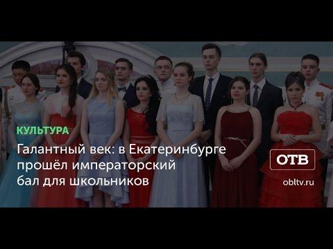 Галантный век: в Екатеринбурге прошёл императорский бал для школьников