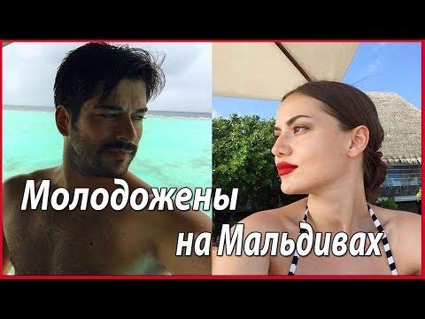 Медовый месяц Фахрийе и Бурака Озчивита #звезды турецкого кино
