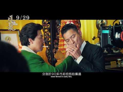 9.29【追龍】幕後花絮_雙雄篇