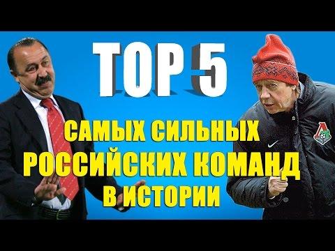 ТОП 5 самых сильных российских команд в истории