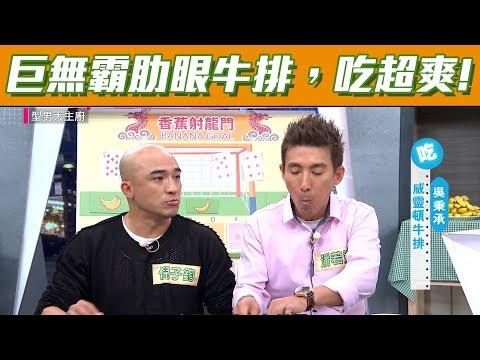 台綜-型男大主廚-20190328 型男西餐廳開幕囉,巨無霸肋眼牛排!