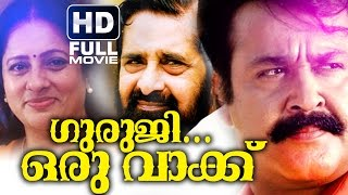 Mayamohini - Guruji Oru Vakku Full Movie High Quality