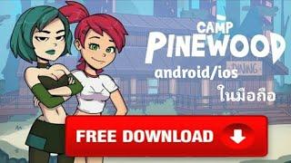 สอนโหลดเกม Camp Pinewood ในมือถือ18+ 2.72 MB