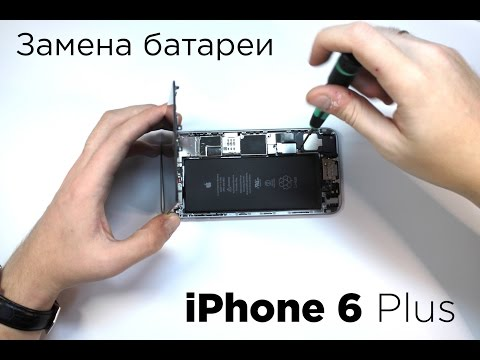 Замена батарейки iphone 5