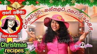 Special festive recipes by Apé Amma