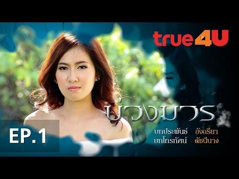 ละคร บ่วงมาร Full Episode 1 - Official by True4uTV