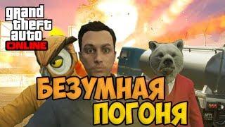 GTA 5 Online #1 - Безумная погоня!