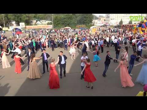 """""""Вальс Выпускников"""" 24 июня 2017 год"""